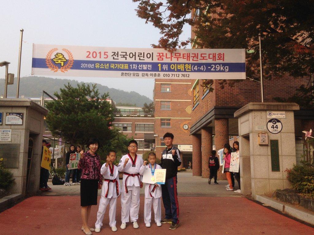 2015 전국어린이 꿈나무태권도 대회(2016년 유소년 국가대표 1차 선발전 1위 이배현(4-4)- 29kg